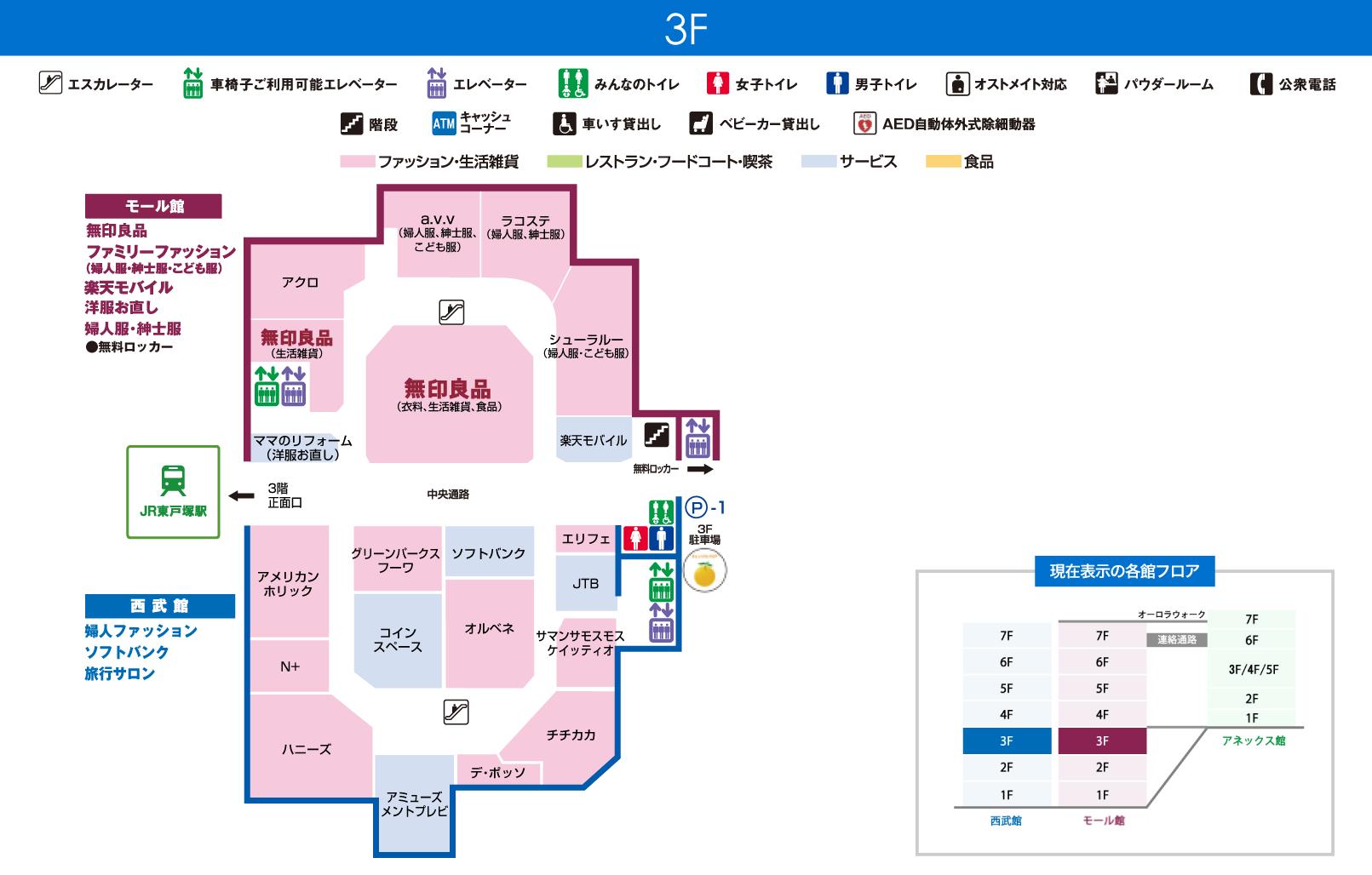 イオン 東戸塚 営業 時間