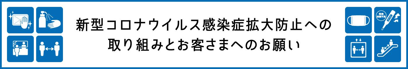 東戸塚 コロナ